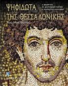 Psifidota tis Thessalonikis [GRE]